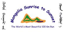 Mongolia Sunrise to Sunset logo